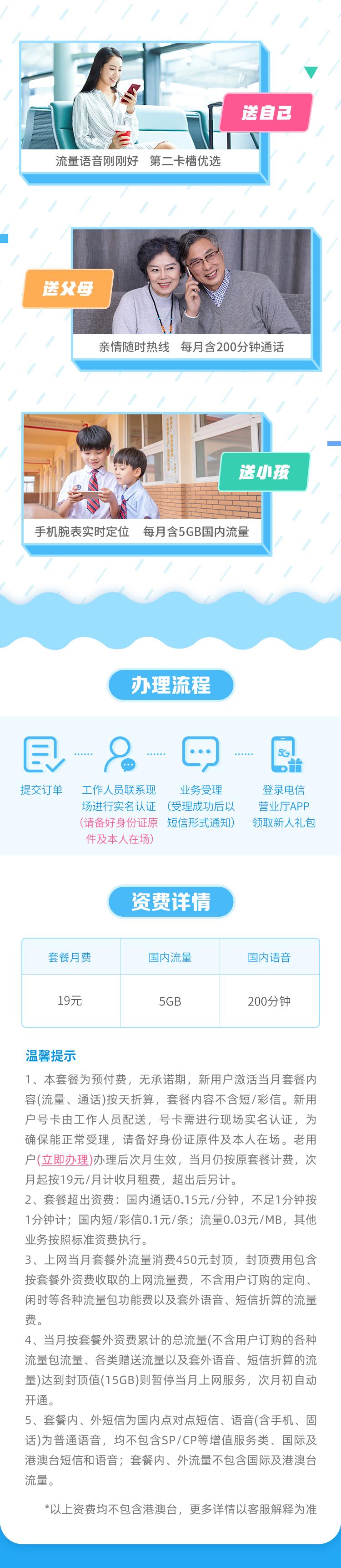 海量卡-新用户配送-1_02.jpg