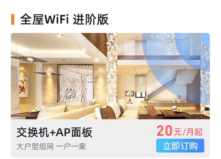 全屋WiFi进阶版