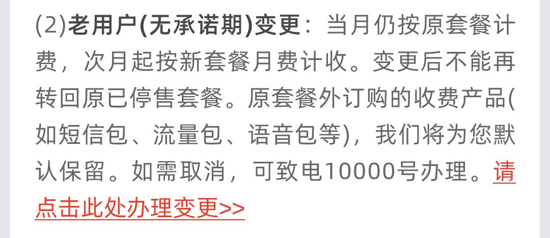 公众融合三千兆(199-399档)-新用户_10.jpg
