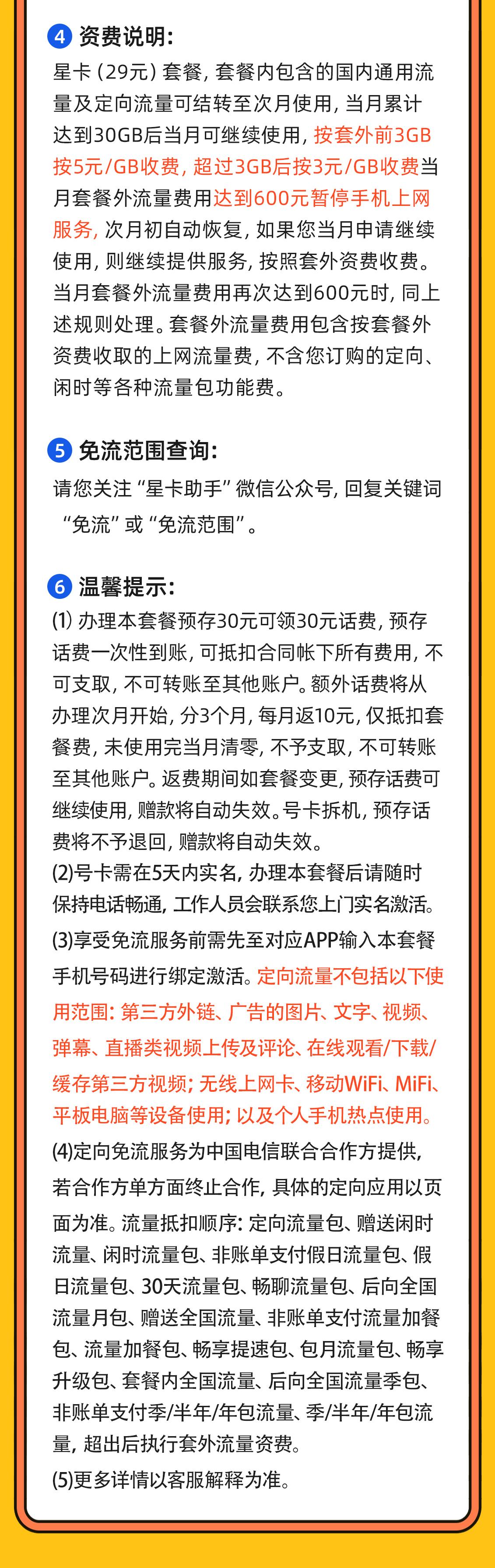 29元星卡新用户修改-2020.12_04.jpg