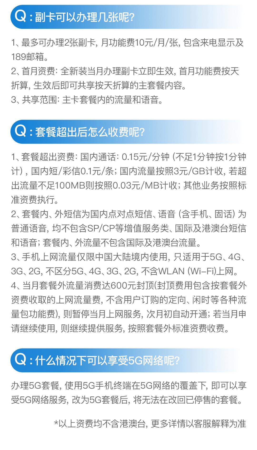 新用户--5G畅享套餐-2021.2.5(1)(1)_02.jpg