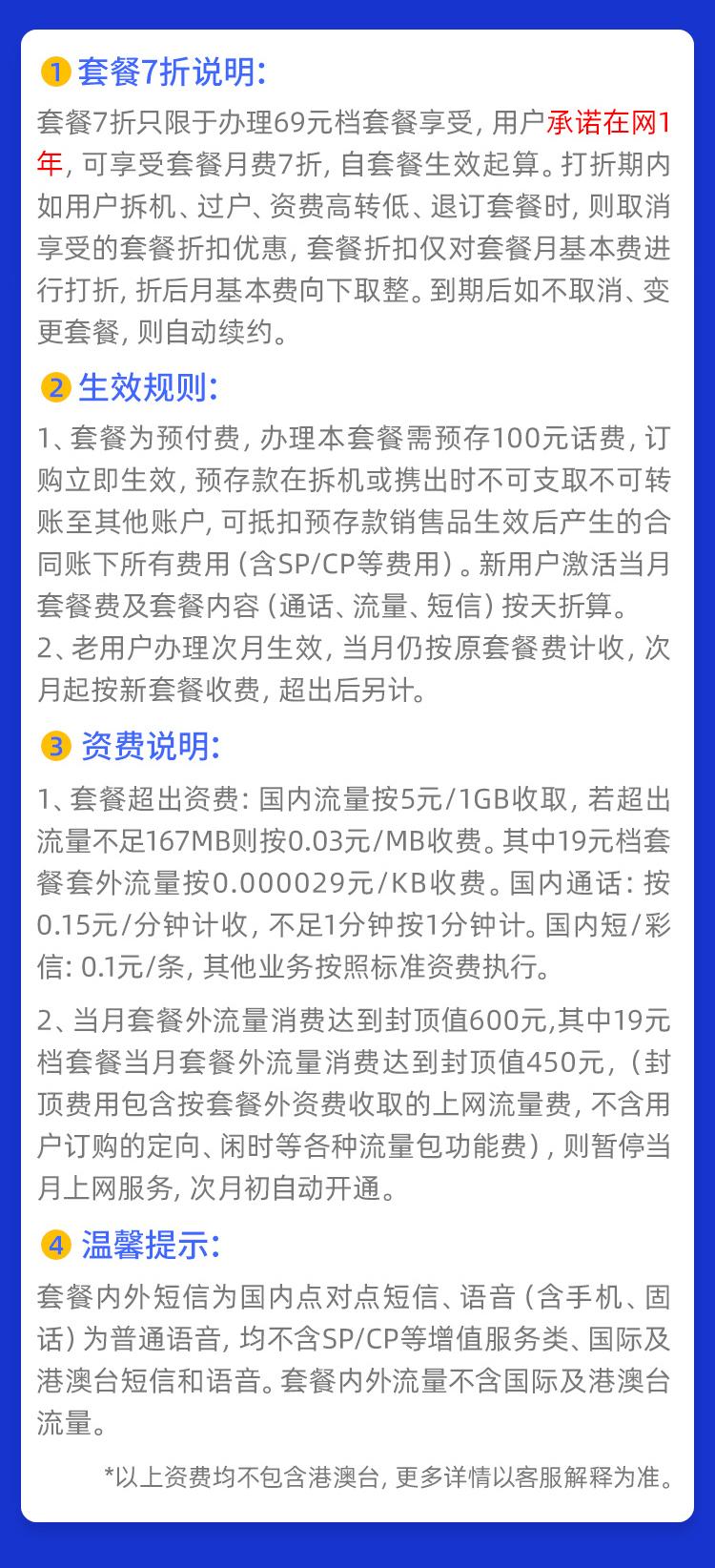 4G流量卡0329(3)_03.jpg