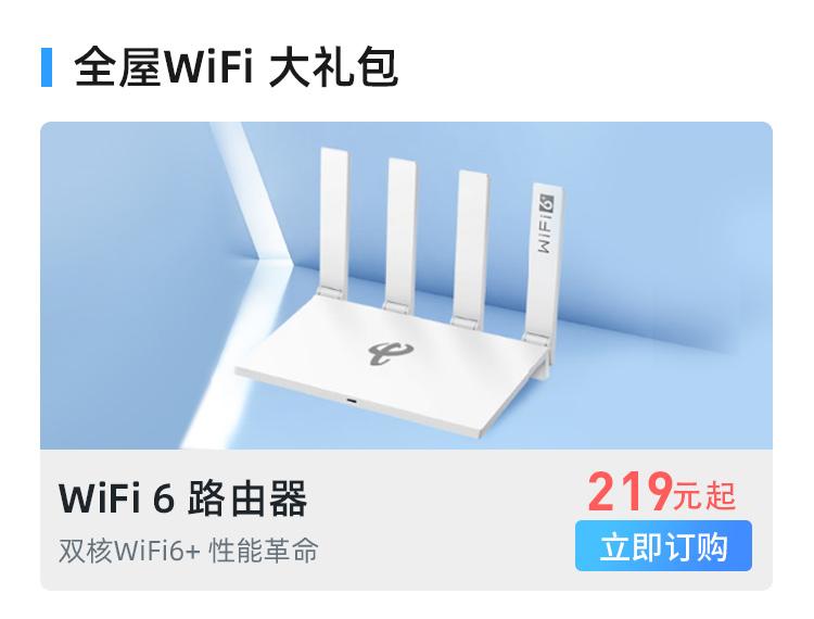 全屋WiFi大礼包