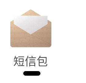 短信包(1)_02_04.png