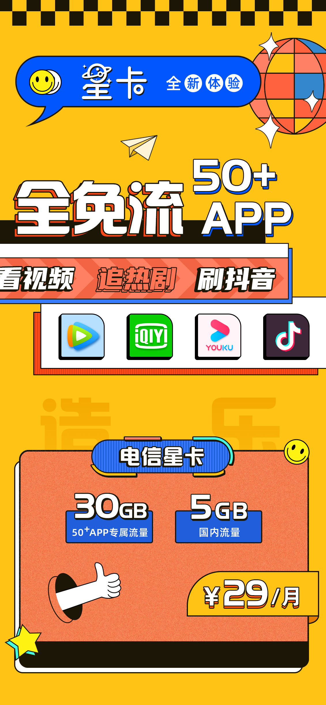 29元星卡畅玩版新用户-2021.4_01.jpg