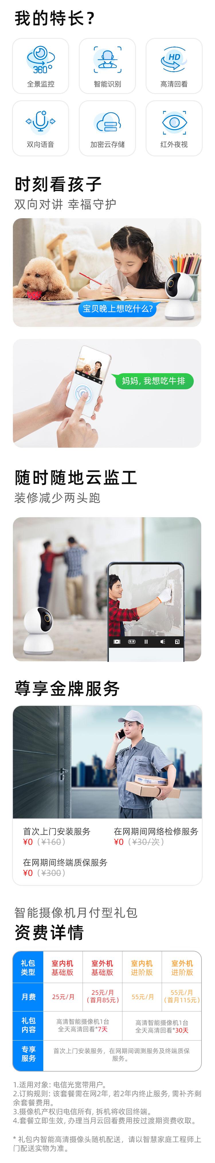 0517-天翼看家摄像头月付型高清25元和55元企业微信版本-9506(1)_02.jpg