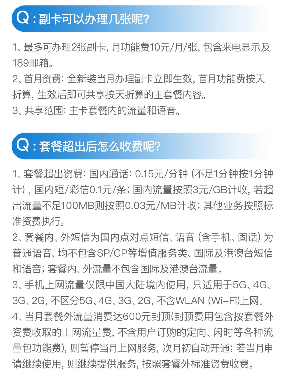 5G升级包收费版_01.jpg
