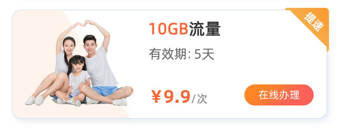9.9元10GB暖心包