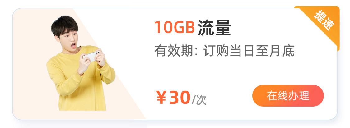 415-10GB单次包月流量