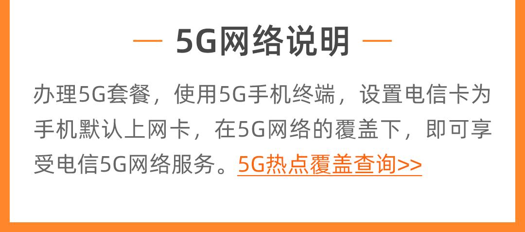 5G网络说明-橙色版.jpg