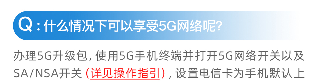 5G畅享套餐(公众版)_02.jpg